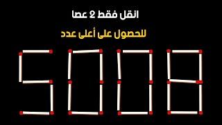 15 لغز بعود الثقاب لن يتمكن من حلها إلا العبقري