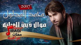 محمد المدلول موال اغنية ذبي العبايه   حصريا على حفلات عراقية