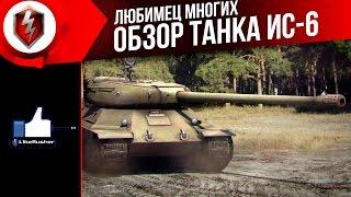 "Обзор танка ИС-6 ""Любимец многих"" ☆ L1keRusher"