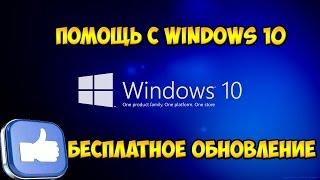 Windows 10 - Бесплатное обновление (Резервирование)