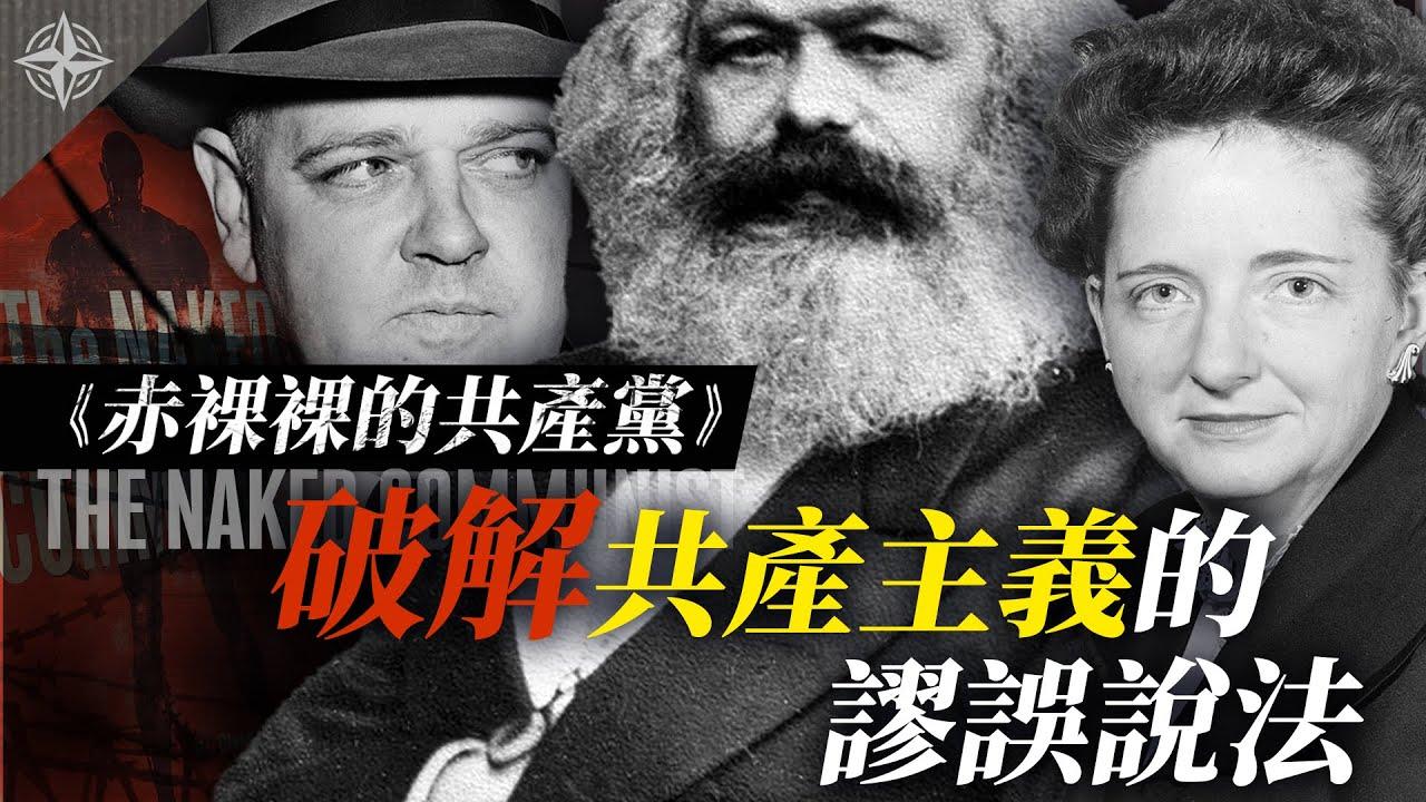 【唐浩書房】《赤裸裸的共產黨》 冷戰時代的反共聖經(2020.7.31)|世界的十字路口 唐浩