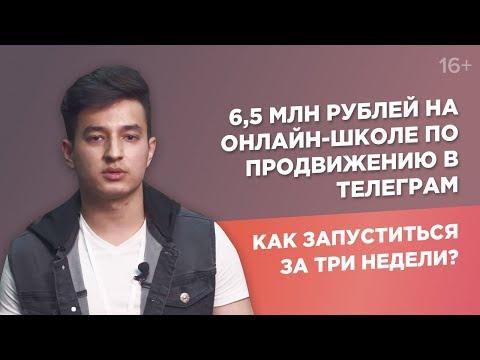 6,5 млн рублей на онлайн-школе по продвижению в телеграм//как запуститься за три недели? 16+