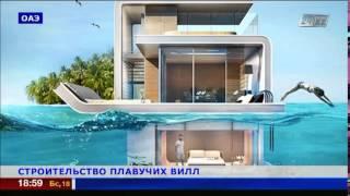 Плавучие виллы начнут строить в Дубае(Создание свыше 30 роскошных домов является частью очередного амбициозного проекта – искусственного архипе..., 2015-06-18T13:03:01.000Z)