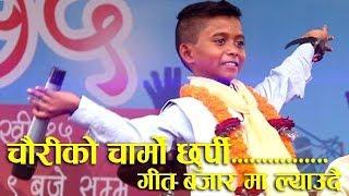 आयो फेरी अशोक दर्जीको  नयाँ दोस्रो गीत चौरीको चाम्रो छुर्पी Ashok darji  new song Tanka Budathoki