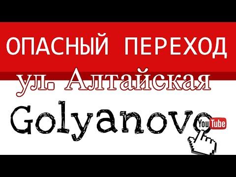Гольяново Опасный пешеходный переход на ул Алтайская