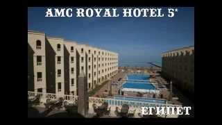 Amc Royal Hotel 5*(Отель Amc Royal Hotel 5* Египет Отели мира https://www.youtube.com/user/allhotelsworld Новый отель, расположен в 11-ти км севернее от..., 2014-06-18T13:18:14.000Z)