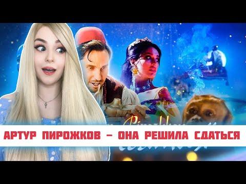 Реакция на Артур Пирожков - Она решила сдаться. Премьера клипа 2019