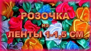 Как сделать розочку из ленты 1 - 1,5 см.Роза канзаши.(Этот видео - мастер класс поможет Вам сделать маленькую розочку из узкой ленты 1 - 1,5 см. своими руками в домаш..., 2015-10-31T20:44:58.000Z)
