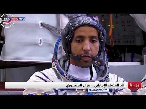 اللمسات الأخيرة على أول مهمة عربية يقوم بها رائد الفضاء الإماراتي هزاع المنصوري إلى محطة الفضاء الدو  - 11:53-2019 / 9 / 21