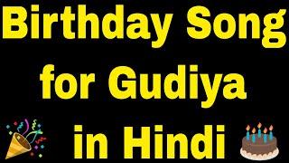 Birthday Song for Gudiya - Happy Birthday Song for Gudiya