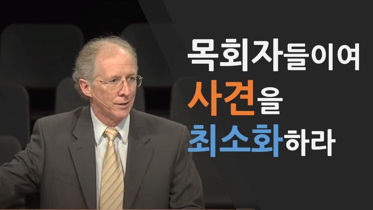 존 파이퍼_목회자들이여 사견을 최소화하라_설교