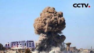 [中国新闻] 叙利亚南部德拉省遭以色列导弹袭击 | CCTV中文国际