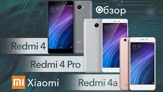 Обзор супер-бюджетников: Xiaomi Redmi 4, Redmi 4A и Redmi 4 Pro