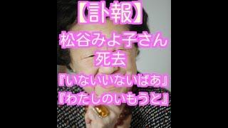 松谷みよ子さん死去 児童文学作家 『ちいさいモモちゃん』で童話に新境...