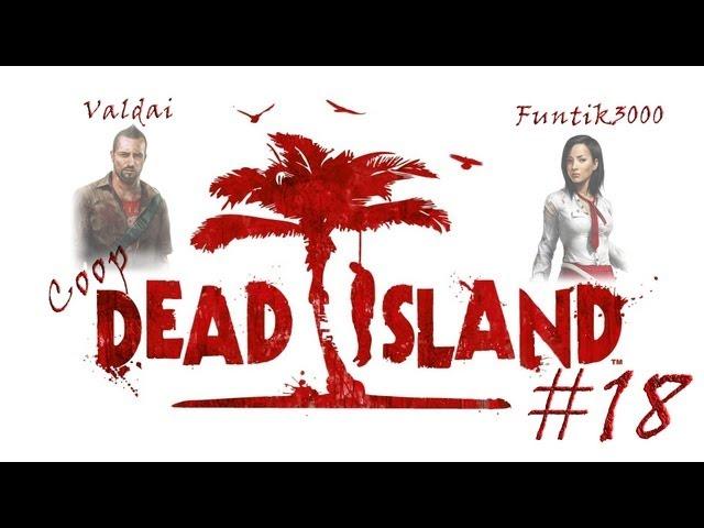 Смотреть прохождение игры [Coop] Dead Island. Серия 18 - Джин - сволочь!