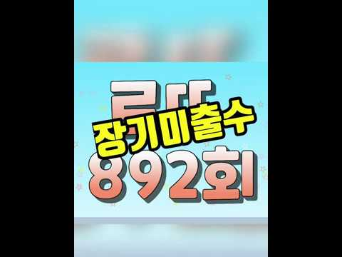 로또 892회 최장기미출수 / 5배수