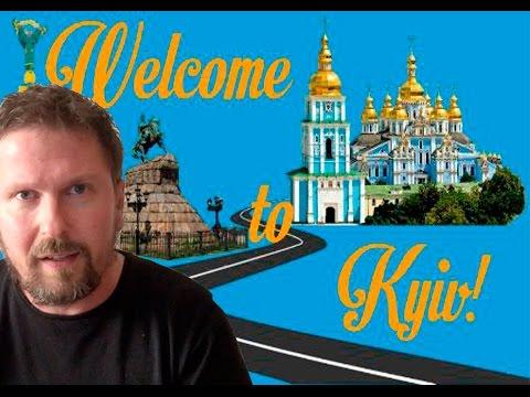 Не Киев. Не верь
