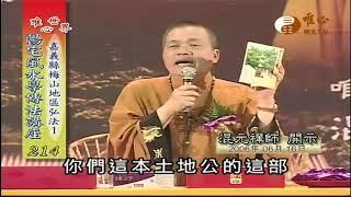 嘉義縣梅山地區弘法(1)【陽宅風水學傳法講座214】  WXTV唯心電視台