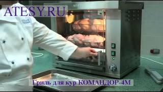 видео Гриль для кур ATESY Командор 6Э-Т