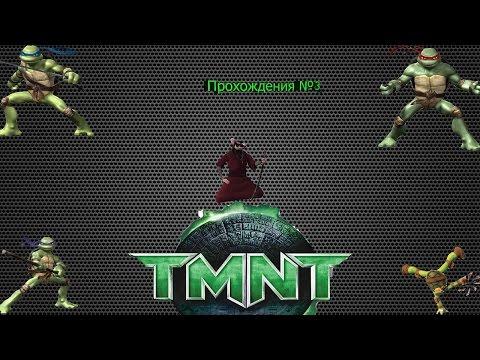 (TMNT: Muttants in Manhattan)--Мутированная черепаха #3