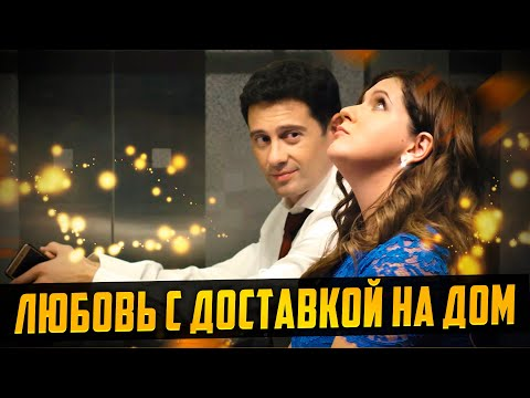 Премьера 2020! ЛЮБОВЬ