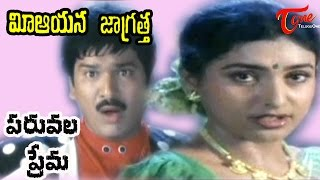 Mee Aayana Jagratha Songs - Paruvala Prema - Roja - Rajendra Prasad