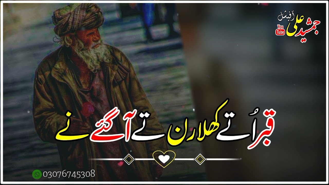 Jrair Tibby Wala New Punjabi Poetry | New Punjabi Dohra Whatsapp status | Dhora Punjabi Status