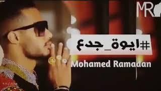 Mohamed Ramadan   Enta Gad3   محمد رمضان   أنت جدع
