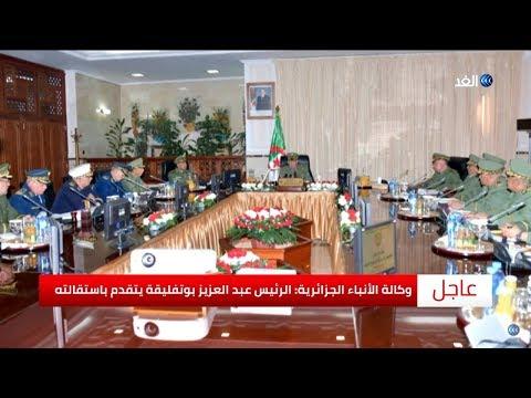 الجزائر الآن.. الرئيس بوتفليقة يتقدم باستقالته رسميا