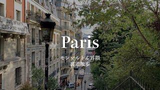 【パリ18区、芸術家の町「モンマルトル」】裏道散歩 !パリ在住フランス政府公認ガイド中村じゅんじと歩くパリ散歩