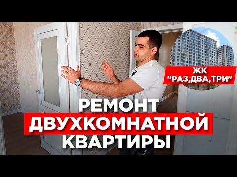 """Ремонт квартиры под ключ в Анапе. ЖК """"Раз,два,три""""  #РемонтКвартир #РазДваТри"""
