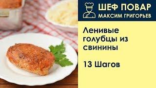 Ленивые голубцы из свинины . Рецепт от шеф повара Максима Григорьева