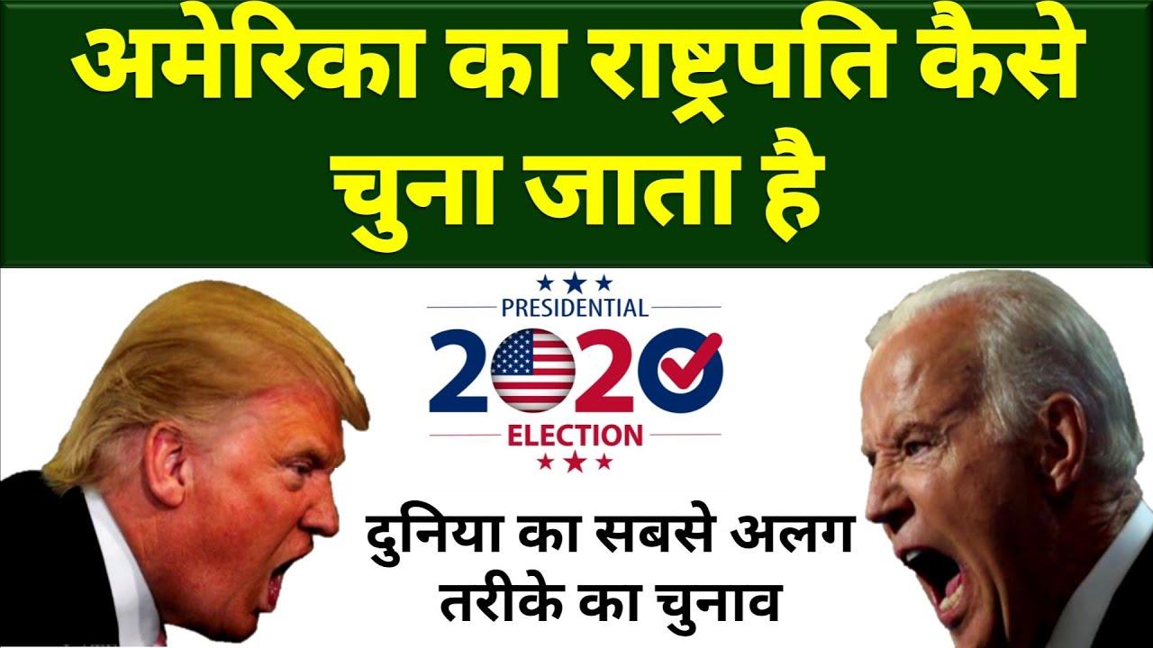अम र क क र ष ट रपत क स च न ज त ह Us President Election Process In Hindi Us President 2020 Youtube