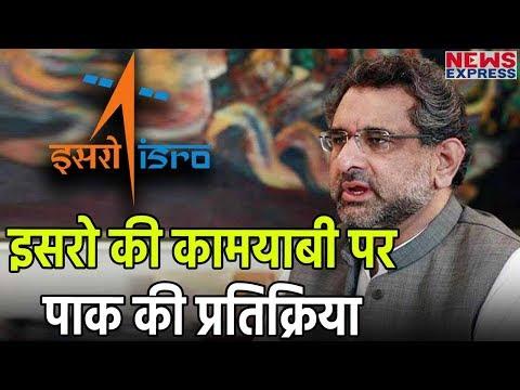 ISRO ने किया 100वें उपग्रह का प्रक्षेपण, Pak ने कहा- क्षेत्र पर पड़ेगा गलत प्रभाव