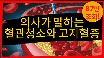 혈관청소..? 말도 안되는 소리! 고지혈증 치료와 관리, 스타틴계 약물 치료와 부작용