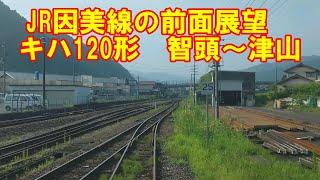 【JR因美線の前面展望】因美線 キハ120形 智頭~津山 JR西日本 ローカル線