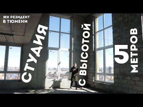 Студия с высотой 5 метров в Тюмени. Апартаменты ЖК Резидент. Новостройки в Тюмени.