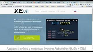 XEvil + BrowserAutomationStudio AddUrl в Бинг на автомате