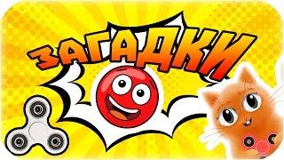 Загадки для детей. Загадки про героев сказок от кота Джема! 🐈