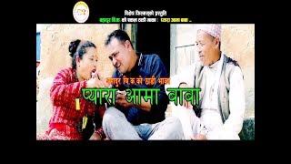 New Deuda Song 2074/2018 | Pyara Aama Baba - Bahadur BK Ft. Bhim Thapa & Mina Sob