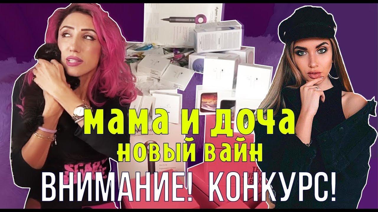 МАМА И ДОЧА НОВЫЙ ВАЙН | ВЫИГРАЙ ДЕНЬ С ТАТАРКОЙФМ! (#tatarkafm)