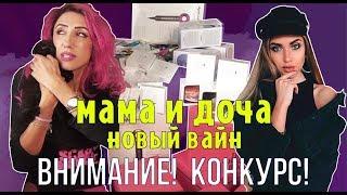 МАМА И ДОЧА НОВЫЙ ВАЙН  ВЫИГРАЙ ДЕНЬ С ТАТАРКОЙФМ Tatarkafm