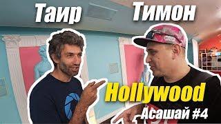 Смотреть Тимон vs Асашай 2k19 #4 (Таир, Музей сэлфи, Hollywood) онлайн