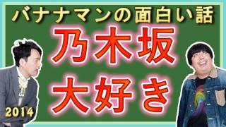 乃木坂46の話!バナナマンの面白い話 乃木坂46の話をすると最高に面...