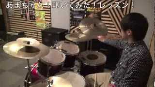 【ドラム講座】あまちゃんのOP叩いてみたよっ!Part4