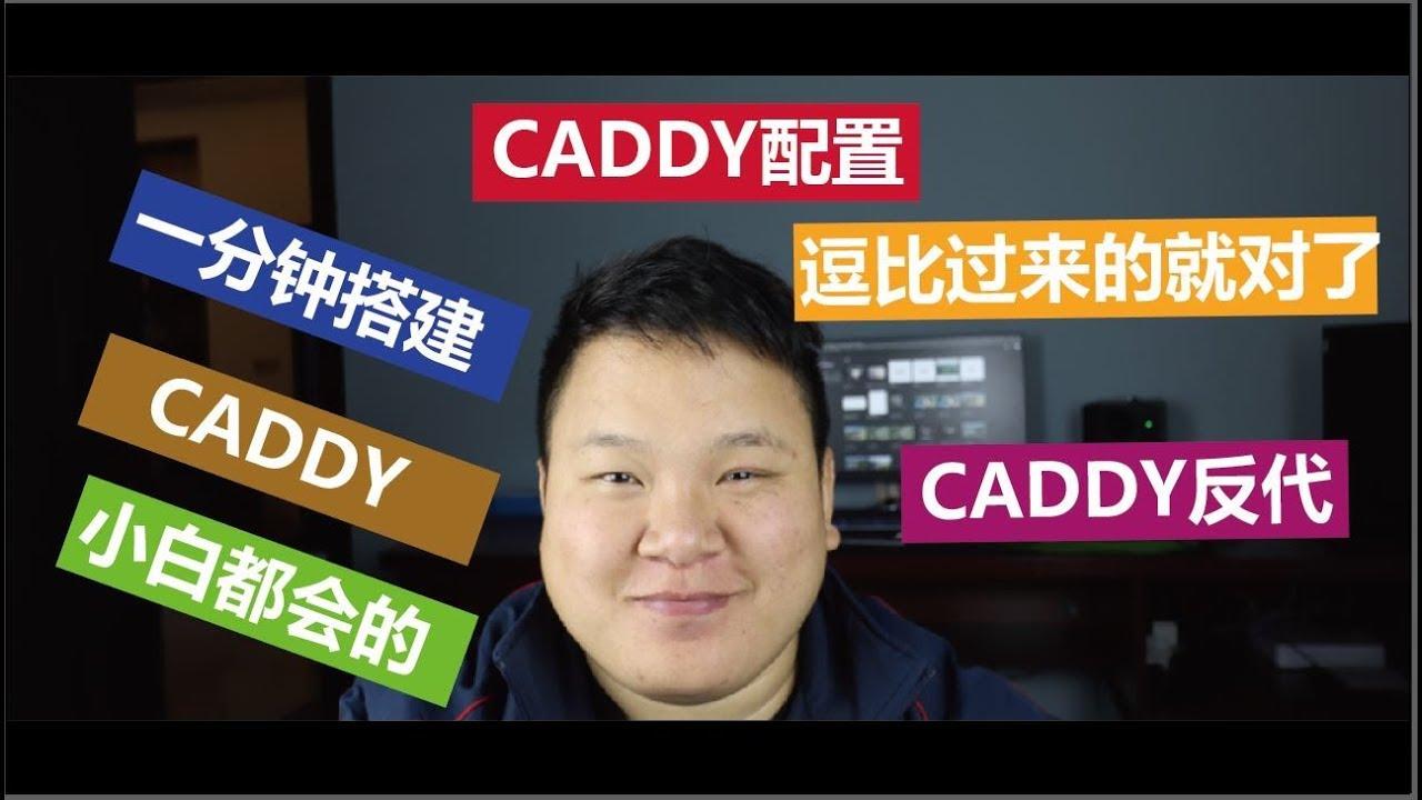 VLOG24: 一分钟部署CADDY建好网站,反代SSR不是不可以