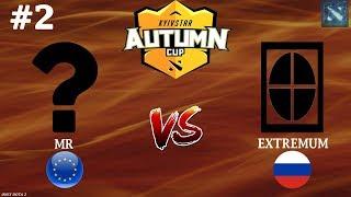 ЗАРУБА за ФИНАЛ! | MR vs EXTREMUM #2 (BO3) | Kyivstar Autumn Cup 2019