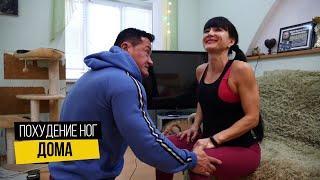 Тренировка для похудения дома, жиросжигающая и лечащая. Без доп. оборудования