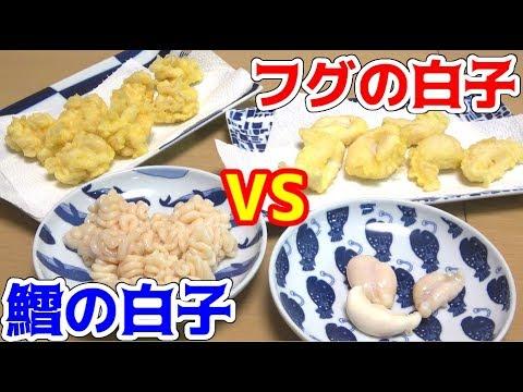 2種類の白子を食べ比べ!より美味しいのはどっち?