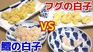 2種類の白子を食べ比べ!より美味しいのはどっち? thumbnail